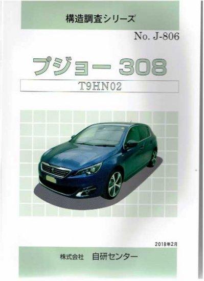 構造調査シリーズ/プジョー308 T9HN02