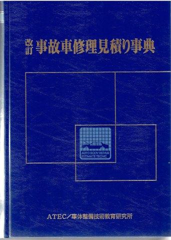 改訂事故車修理見積り事典「電子ブック版」