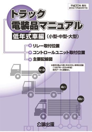 トラック電装品マニュアル 低年式車編(...