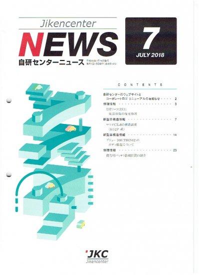 「自研センターニュース」2018年7月 第...