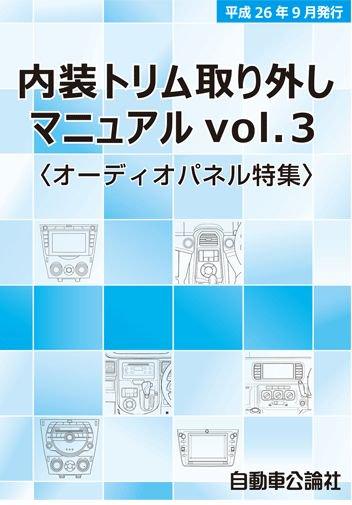 内装トリム取り外しマニュアル Vol.3〈オーディオパネル特集〉