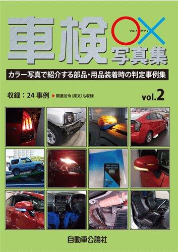 車検○×写真集Vol.2