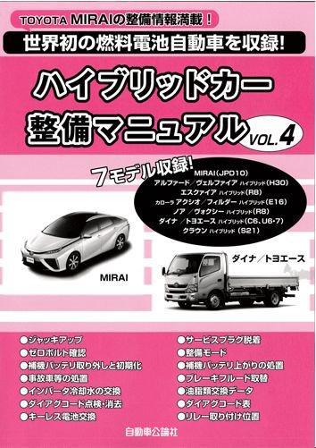 ハイブリッドカー整備マニュアルVOL.4