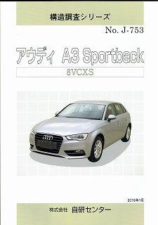 構造調査シリーズ/アウディ A3 Sportback 8VCXS系
