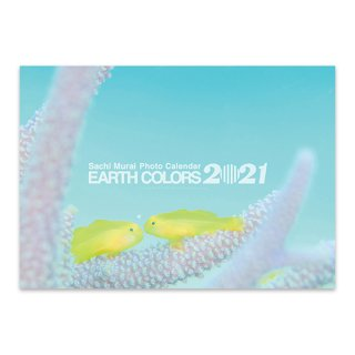 むらいさちPhoto Calendar Earth Colors 2021