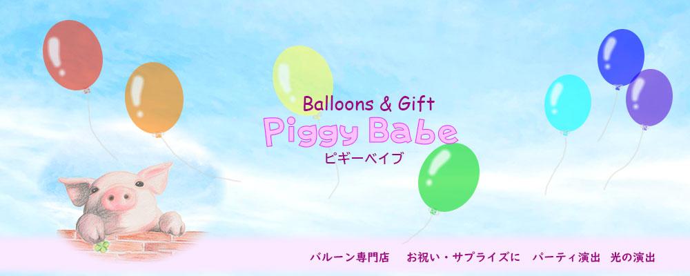 バルーンギフト専門店〜Piggy Babe ピギーベイブ 〜