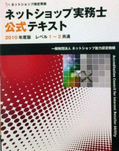 ショップ開業者必見!ネットショップ実務士公式テキスト 2010年度版