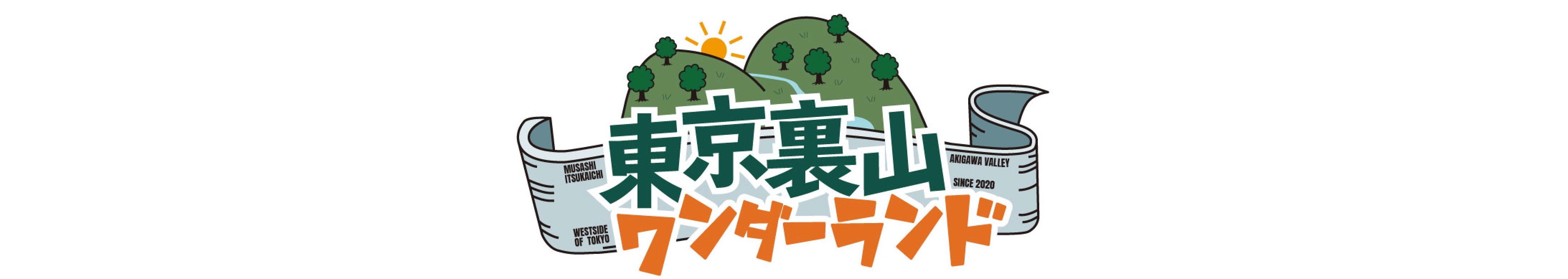 東京裏山ワンダーランド