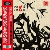 Spiritual Jazz Vol.8 - Japan: Part One (2LP)