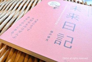 書籍 | 復刻版『未来日記』[「未来への言葉」おみくじ式 - サイン入]