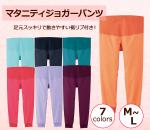 【MIZUNO】マタニティジョガーパンツ(MZ-0125)
