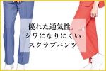 【MIZUNO】スクラブパンツ(男女兼用)(MZ-0019)