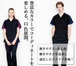 【MIZUNO】スクラブ(男女兼用)(MZ-0090)