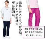 【MIZUNO】スクラブ(男女兼用)(MZ-0093)