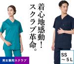 【MIZUNO】ストレッチスクラブ(男女兼用)(MZ-0120)