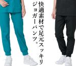 【MIZUNO】スクラブジョガーパンツ(男女兼用)(MZ-0121)