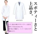 【MIZUNO】女性用ドクターコート(長袖)[MZ-0023] 1色展開