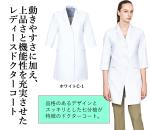 【MIZUNO】女性用ドクターコート(七分袖)[MZ-0024]  1色展開
