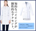 【MIZUNO】女性用ドクターコート(長袖)[MZ-0107] 1色展開