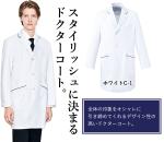 【MIZUNO】男性用ドクターコート(長袖)(MZ-0108) 1色展開