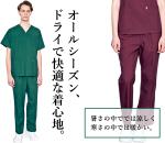 【MIZUNO】スクラブパンツ(男女兼用)(MZ-0052)