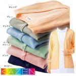 【カゼン】カーディガン【ロング丈】(220)