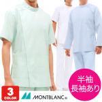 【モンブラン】メンズケーシー白衣・半袖・長袖(72-951-58)