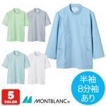 【モンブラン】メンズカラーニットケーシー 半袖・8分袖(72-701-18)
