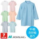 【モンブラン】レディースカラーニットケーシー 半袖・8分袖(72-201-18)