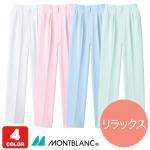 【モンブラン】レディースパンツ(73-1081-87)