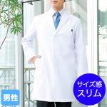 【FOLK】男性用シングル診察衣(長袖)[1523ES] ★ショート丈★ 1色展開