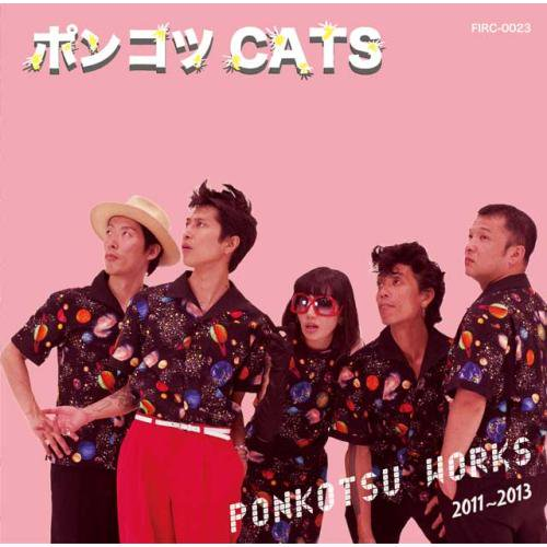 ポンコツCATS / Ponkotsu works 2011~2013 CD