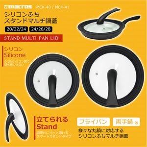 シリコンふち鍋蓋 マルチスタンド【人気/調理器具】★