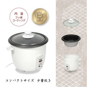1.5号炊き炊飯器 KEM12【人気/調理家電】★