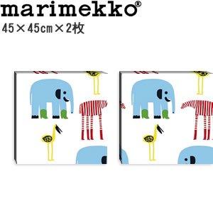 マリメッコ ファブリックパネル カルクマトカ(Karkumatka)450×450×2枚【北欧雑貨/北欧生地】