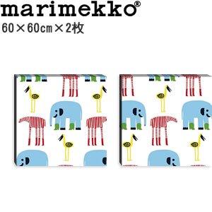 マリメッコ ファブリックパネル カルクマトカ(Karkumatka)600×600×2枚【北欧雑貨/北欧生地】