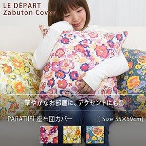 adorno(アドルノ)座布団カバー パラティッシ(PARATIISI)【おしゃれ/北欧風】