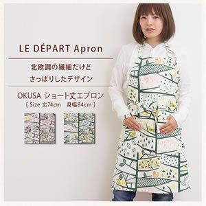 エプロン(ショート丈)オクサ(OKUSA)【おしゃれ/キッチン】