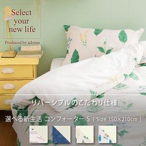 adorno(アドルノ)布団カバー ボタニカルビンテージ【おしゃれ/寝具】