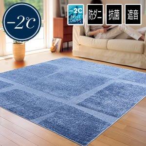 クールラグマット -2℃アクア AQ-200【春・夏用/おしゃれ】