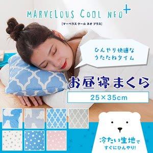 マーベラス クールネオ プラス お昼寝枕 25×35cm【夏用/寝具/ひんやり】