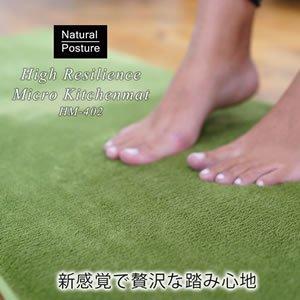 高反発マイクロキッチンマット TS402【...