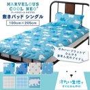 敷きパッド 夏用 シングルサイズ 100×205cm(マーベラスクール)【寝具/ひんやり】
