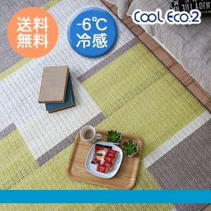 ラグマット クールグラス 夏/冬 通年【...