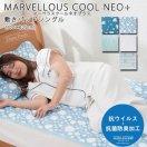 マーベラスクール ネオプラス 敷きパッド シングル 100×205cm【寝具/春夏用】