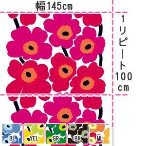 マリメッコ(marimekko)ファブリック(生地)ウニッコ(Unikko)【10cm単位販売】