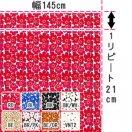 マリメッコ(marimekko)ファブリック(生地)ミニウニッコ(Mini Unikko)【10cm単位販売】