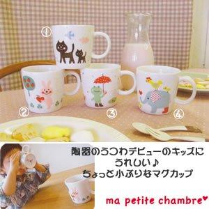 デコレ プチシャンブル midi mug 各種