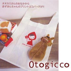 デコレ オトギッコ(Otogicco)オオカミinエコバッグ