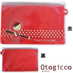 デコレ(DECOLE)オトギッコ(Otogicco)ジップケース【かわいい赤ずきん】